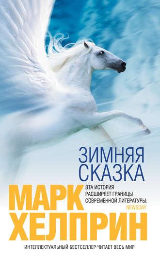 Марк Хелприн, Зимняя сказка
