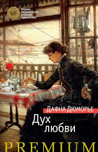 Дафна Дюморье, Дух любви