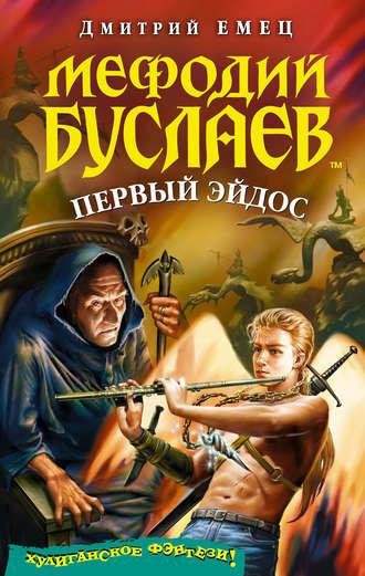Дмитрий Емец, Первый эйдос