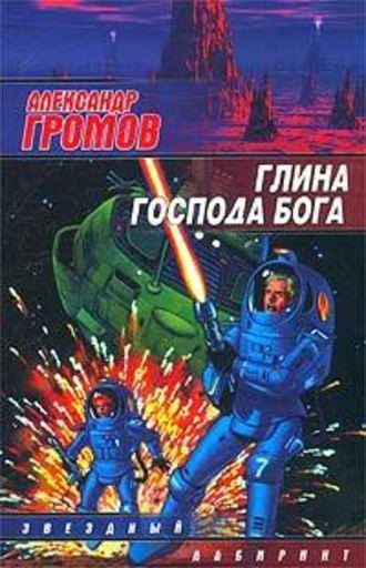 Александр Громов, Двое на карусели
