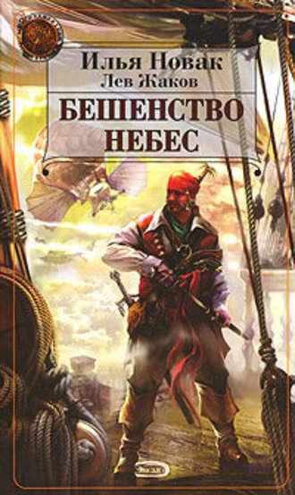 Лев Жаков, Илья Новак, Бешенство небес