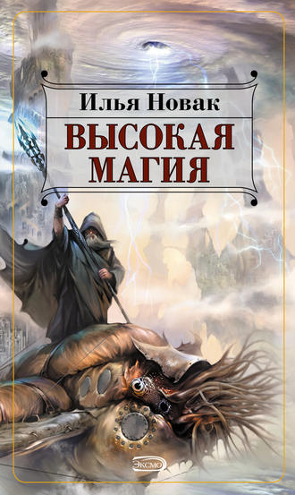 Илья Новак, Высокая магия