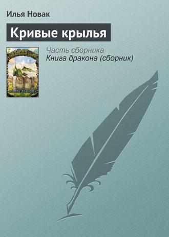 Илья Новак, Кривые крылья