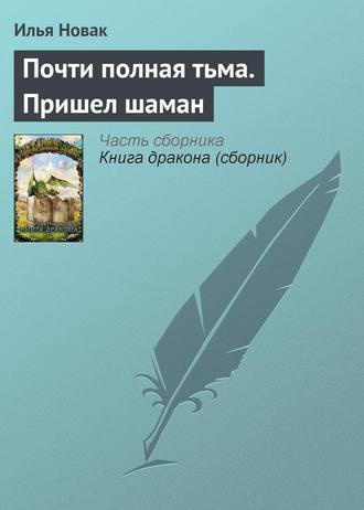 Илья Новак, Почти полная тьма. Пришел шаман