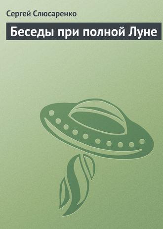 Сергей Слюсаренко, Беседы при полной Луне