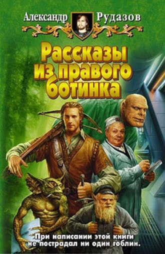 Александр Рудазов, Мой герой