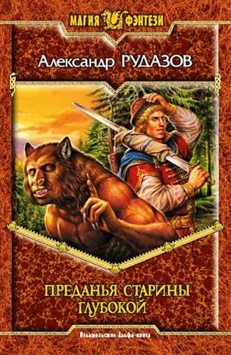 Александр Рудазов, Преданья старины глубокой