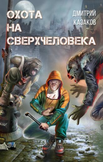 Дмитрий Казаков, Охота на сверхчеловека