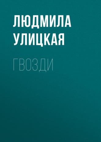 Людмила Улицкая, Гвозди