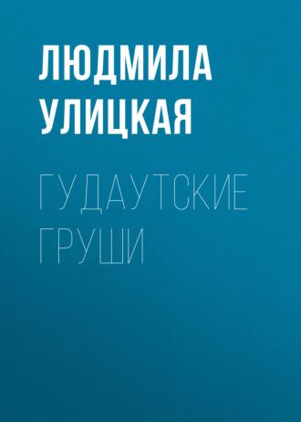 Людмила Улицкая, Гудаутские груши
