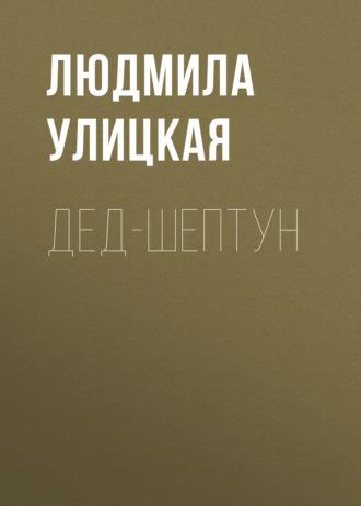 Людмила Улицкая, Дед-шептун