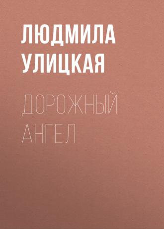 Людмила Улицкая, Дорожный ангел