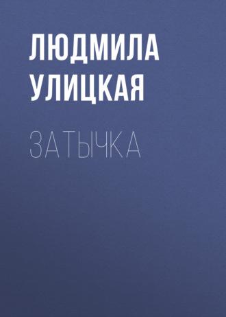 Людмила Улицкая, Затычка