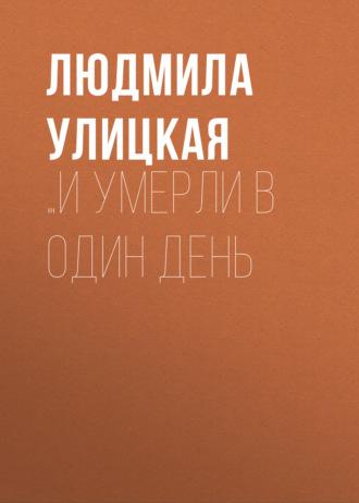 Людмила Улицкая, …И умерли в один день