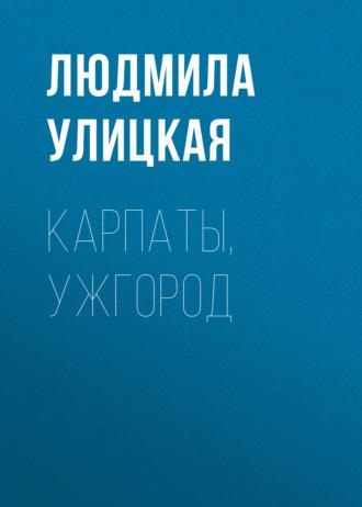 Людмила Улицкая, Карпаты, Ужгород