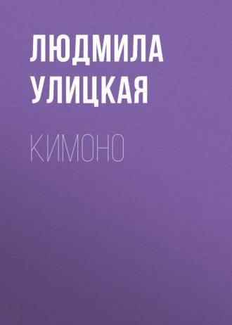 Людмила Улицкая, Кимоно