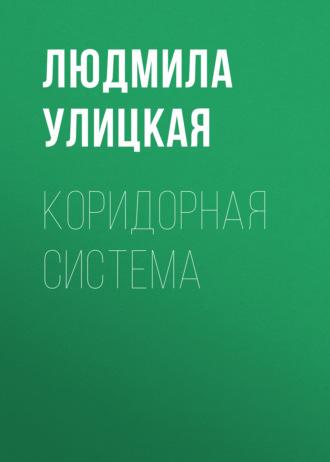 Людмила Улицкая, Коридорная система