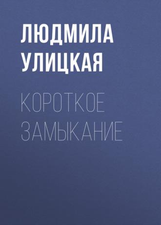 Людмила Улицкая, Короткое замыкание