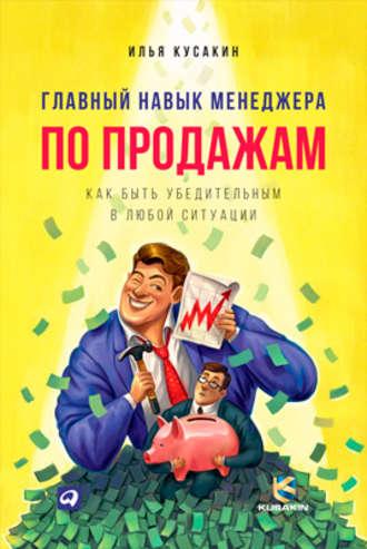 Илья Кусакин, Главный навык менеджера по продажам. Как быть убедительным в любой ситуации