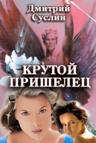 Дмитрий Суслин, Крутой пришелец