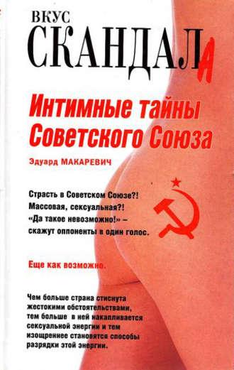 Эдуард Макаревич, Интимные тайны Советского Союза