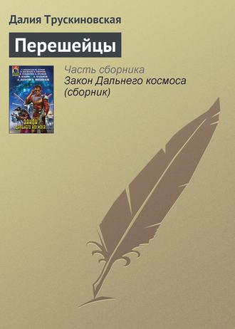 Далия Трускиновская, Перешейцы