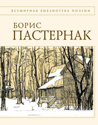 Борис Пастернак, Стихотворения