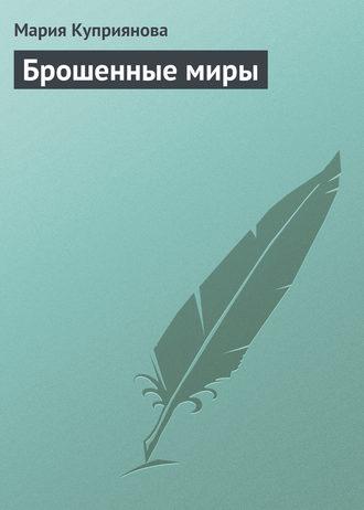 Мария Куприянова, Брошенные миры