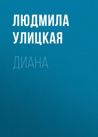 Людмила Улицкая, Диана
