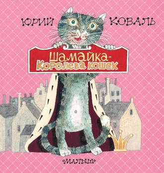 Юрий Коваль, Шамайка – королева кошек