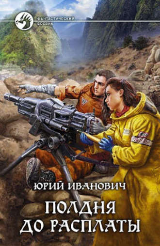 Юрий Иванович, Полдня до расплаты