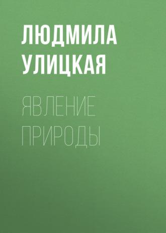 Людмила Улицкая, Явление природы