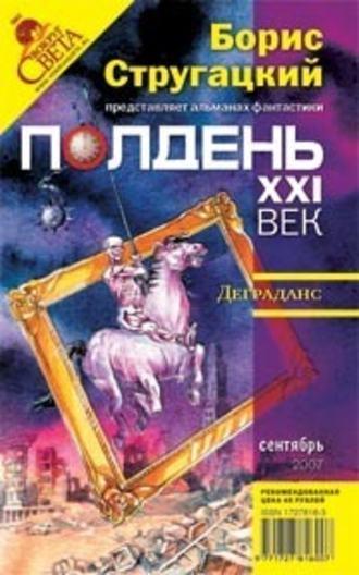 Алексей Калугин, Геннадий Прашкевич, Деграданс