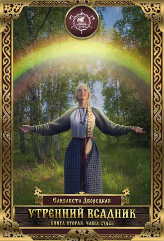 Елизавета Дворецкая, Утренний всадник. Книга 2: Чаша Судеб