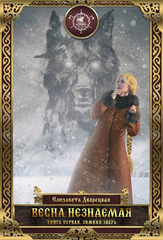 Елизавета Дворецкая, Весна незнаемая. Книга 1: Зимний зверь