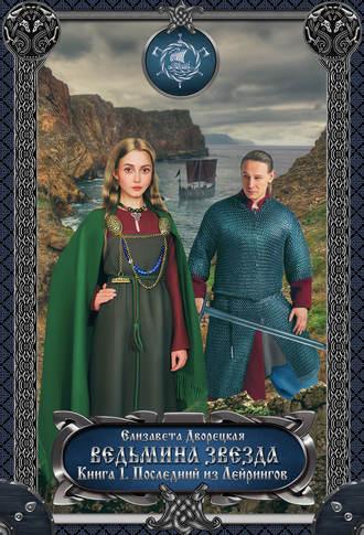 Елизавета Дворецкая, Ведьмина звезда. Книга 1: Последний из Лейрингов