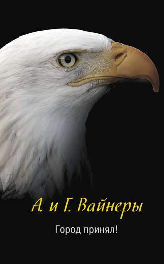 Георгий Вайнер, Аркадий Вайнер, Город принял!..