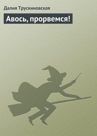 Далия Трускиновская, Авось, прорвемся!