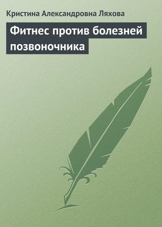 Кристина Ляхова, Фитнес против болезней позвоночника