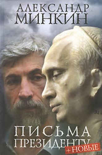 Александр Минкин, Письма президенту