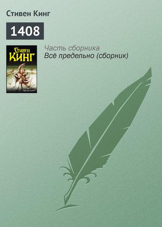 Стивен Кинг, 1408