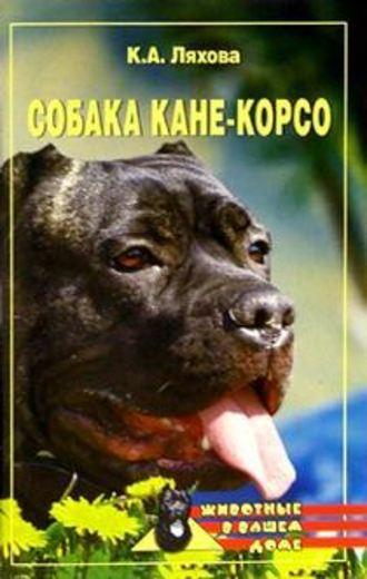 Кристина Ляхова, Собака Кане-Корсо