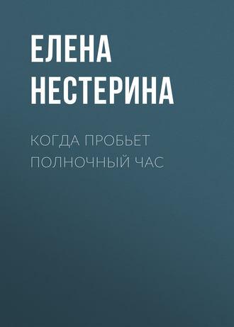 Елена Нестерина, Когда пробьет полночный час