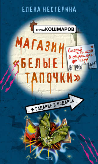 Елена Нестерина, Магазин «Белые тапочки»