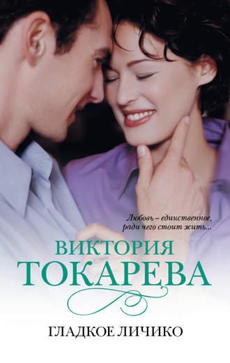 Виктория Токарева, Гладкое личико (сборник)