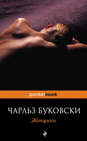 Чарльз Буковски, Женщины