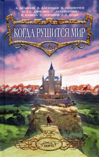 Андрей Белянин, Сказ о святом Иване-воине и разбойных казаках