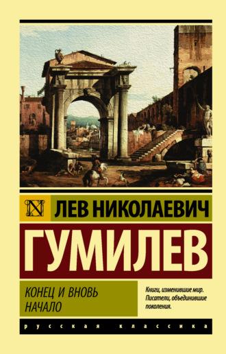 Лев Гумилев, Конец и вновь начало