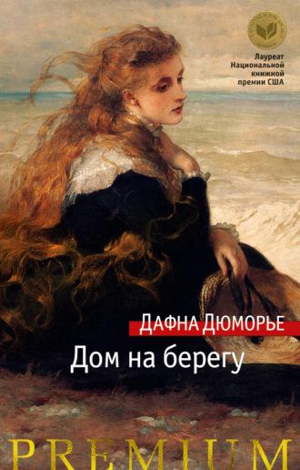 Дафна Дюморье, Дом на берегу