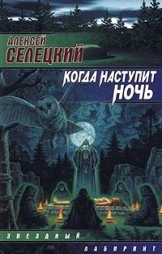 Алексей Селецкий, Когда наступит ночь
